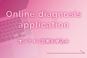 オンライン診断申込み